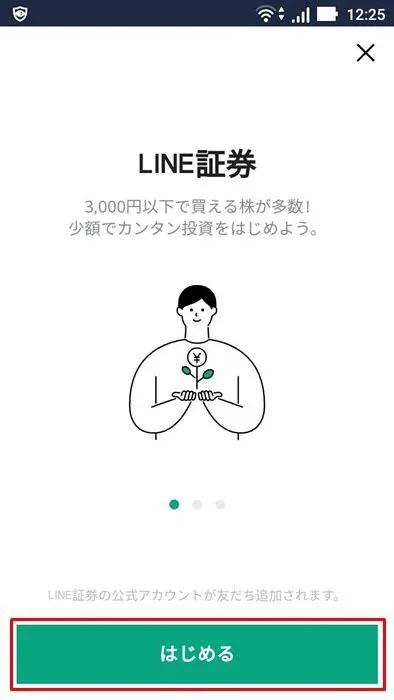LINE証券口座開設2