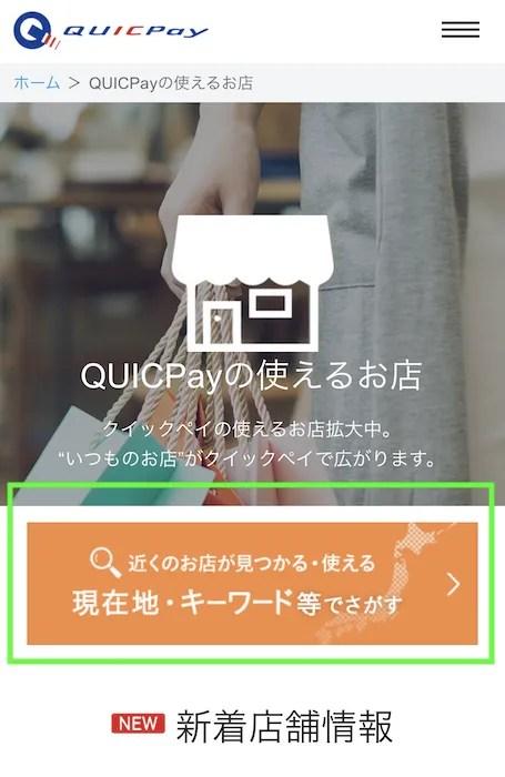 QUICPayが使えるお店 現在地やキーワードで探す