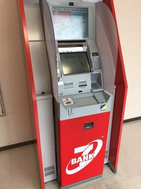 【新生銀行:小銭】新生銀行店舗には、セブン銀行ATMが設置