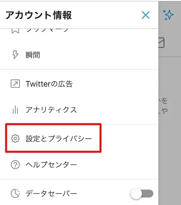 ツイッターのプライバシー設定手順画像