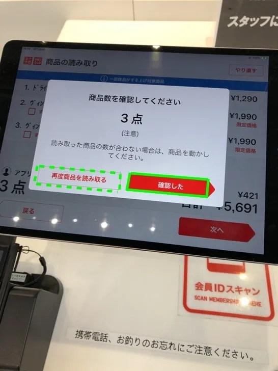 【ユニクロ:セルフレジ】商品の点数を確認する