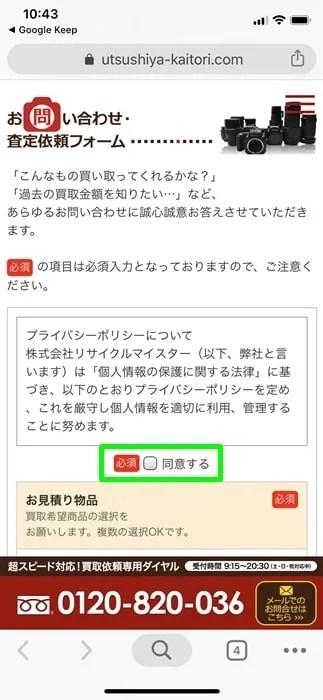 【写屋】プライバシーポリシー