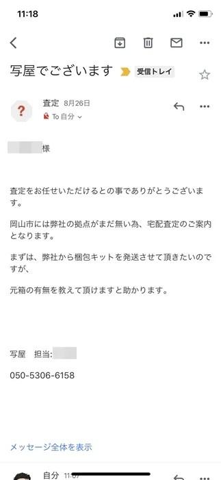 【写屋】謝罪なしメール