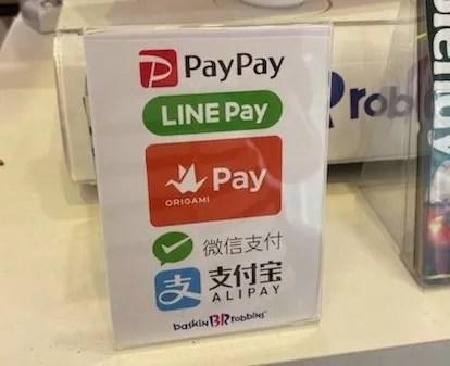サーティワンで対応している支払い方法写真