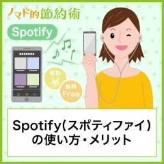 Spotify(スポティファイ)の使い方・5つのメリット・有料版と無料版の違いを解説