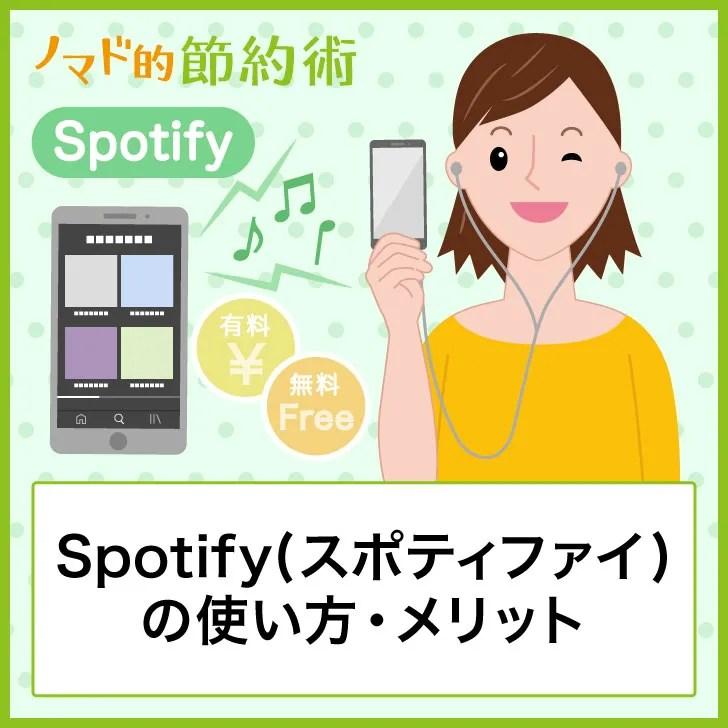 Spotify(スポティファイ)の使い方・メリット