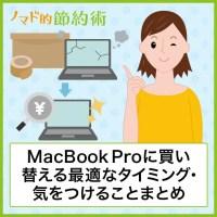 MacBook Proに買い替える最適なタイミング・気をつけることまとめ