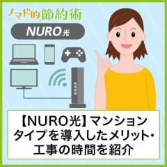 【体験談】NURO光のマンションタイプを導入して感じた4つのメリット・工事にかかった時間を紹介