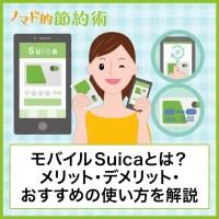 モバイルSuicaとは?メリット・デメリット・おすすめの使い方を解説