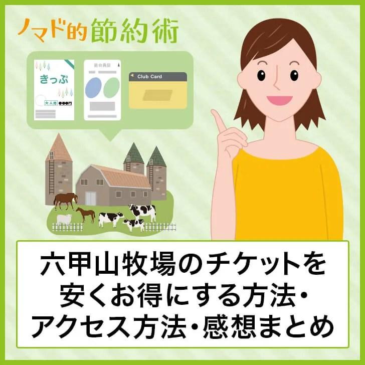 六甲山牧場のチケットを安くお得にする方法・アクセス方法・感想まとめ