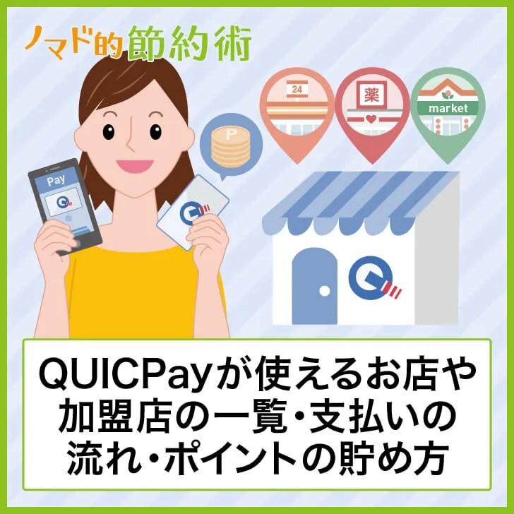 QUICPayが使えるお店や加盟店の一覧・支払いの流れ・ポイントの貯め方