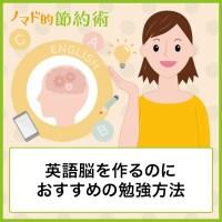英語脳を作るのにおすすめの勉強方法