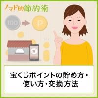 宝くじポイントの貯め方・使い方・交換方法