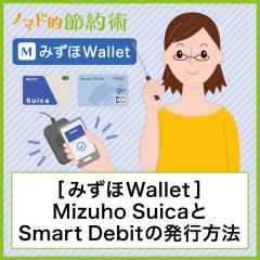 みずほWalletの使い方・Mizuho SuicaとSmart Debitのバーチャルカードを発行する方法を解説