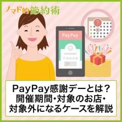 PayPay感謝デーとは?開催期間・対象のお店・対象外になるケースについて徹底解説