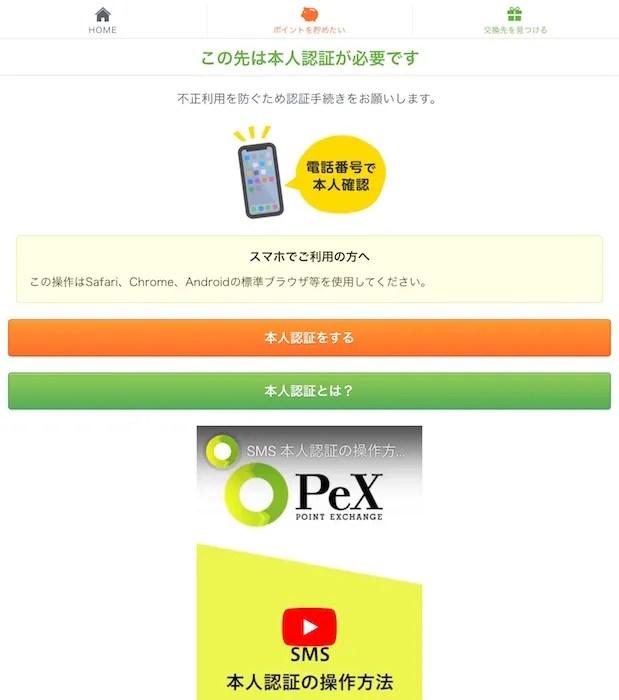 PeXのポイント交換方法3