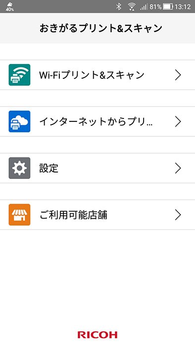 おきがるプリントアプリホーム画面