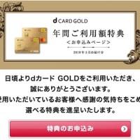 dカード GOLDの年間ご利用額特典クーポン申込方法
