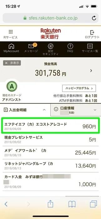 【エコストアレコード】振り込まれた証拠