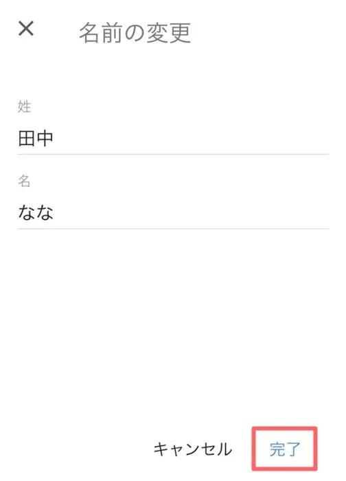 Googleアカウントの名前変更をスマホから行う手順画像