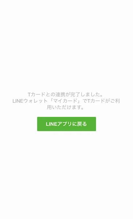 LINE Tカード 連携完了