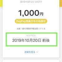 PayPayボーナスライト 付与日