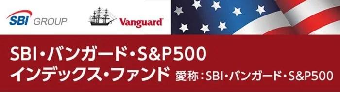 SBIバンガードS&P500