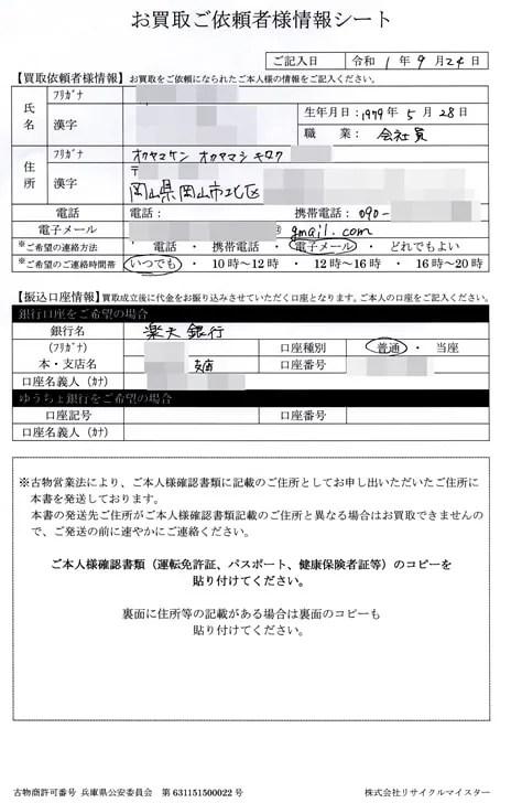 【写屋】買取申込書