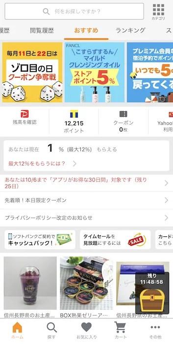 Yahoo!ショッピングアプリTOP画面