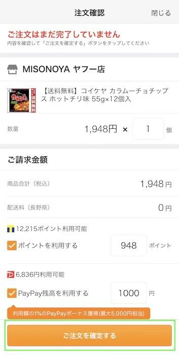 Yahoo!ショッピングアプリ ご注文を確定する