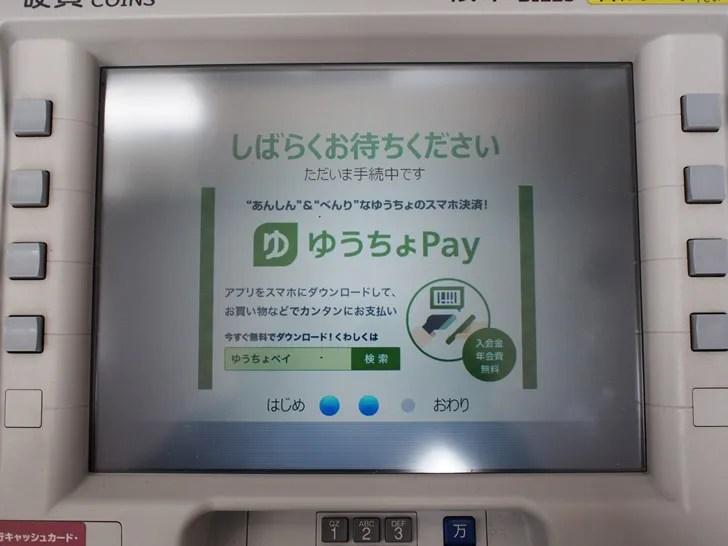 ゆうちょ銀行 払込取扱票画面013