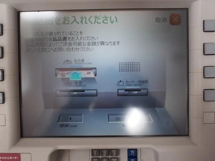 ゆうちょ銀行 払込取扱票画面04