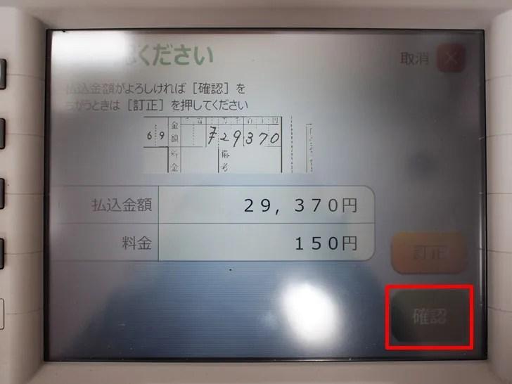 ゆうちょ銀行 払込取扱票画面011