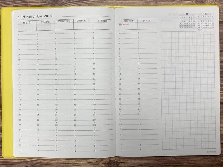 時間ごとに予定を書けるCITTA手帳の中身
