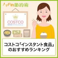 コストコ「インスタント食品」のおすすめランキング