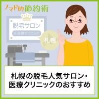 札幌の脱毛人気サロン・医療クリニックのおすすめ