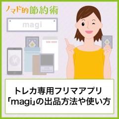 トレカ専用フリマアプリ「magi」の出品方法や使い方・売り方のコツをわかりやすく解説