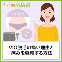 VIO脱毛の痛い理由と痛みを軽減する方法