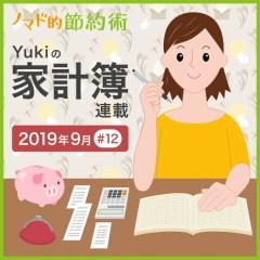 増税前で支出は増えた?2019年9月の家計簿公開!【Yukiの家計簿連載 #12】