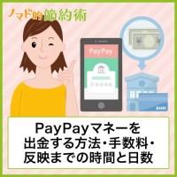 PayPayマネーを出金する方法・手数料・反映までの時間と日数