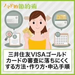 三井住友VISAゴールドカードの審査に落ちにくくする方法・作り方や申込手順を解説