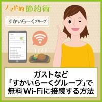 ガストなど「すかいらーくグループ」で無料Wi-Fiに接続する方法