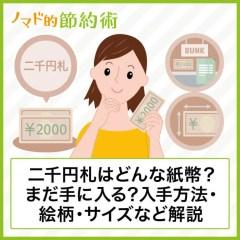 二千円札はどんな紙幣?まだ手に入るのか?入手方法・絵柄・サイズなどについて徹底解説