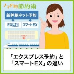 新幹線のネット予約「エクスプレス予約」と「スマートEX」の違いを徹底解説