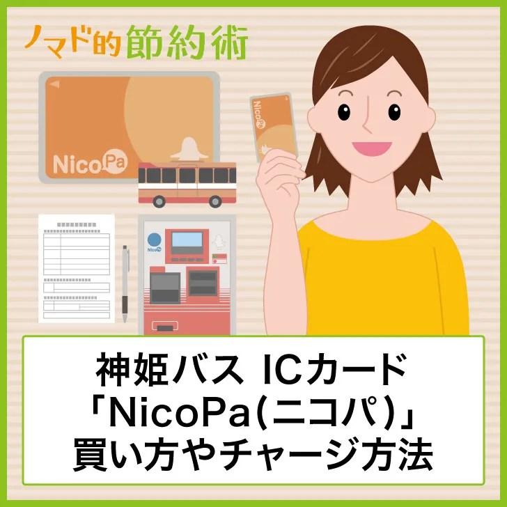 神姫バス ICカード「NicoPa (ニコパ)」の買い方やチャージ方法