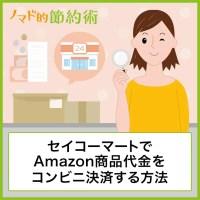 セイコーマートでAmazon商品代金をコンビニ決済する方法