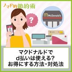 マクドナルドでd払いは使えない!その場合の対処方法やdポイントを使ってお得にする方法まとめ