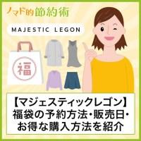 マジェスティックレゴンの福袋の予約方法や販売日、お得に購入する方法を紹介