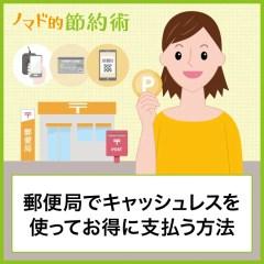 郵便局が窓口でキャッシュレスの支払いに2020年2月から対応!クレジットカード・電子マネー・スマホ決済が使える