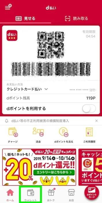 d払いアプリ ウォレット機能